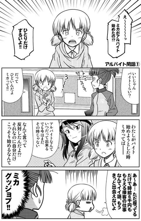 ガールズ&パンツァー 漫画 継続高校 アキ ミッコ ミカ 夜のバイト