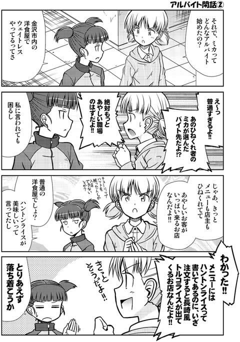 ガールズ&パンツァー 漫画 継続高校 アキ ミッコ ミカ 夜のバイト2