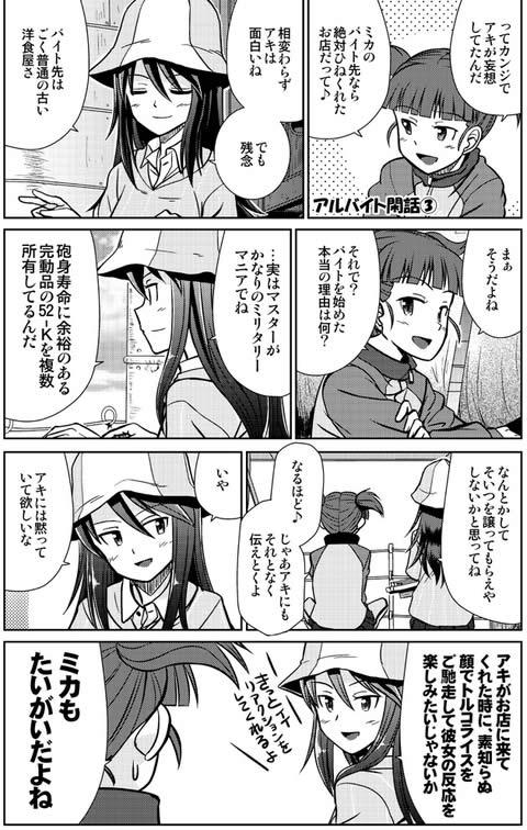 ガールズ&パンツァー 漫画 継続高校 アキ ミッコ ミカ 夜のバイト3