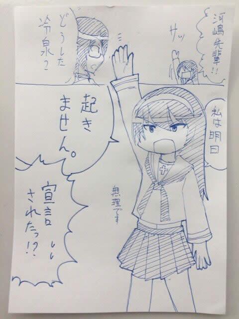 ガールズ&パンツァー 冷泉麻子 起きれない 漫画