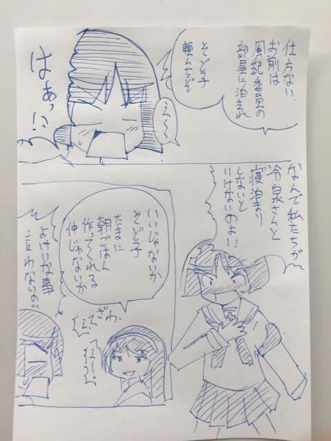 ガールズ&パンツァー 冷泉麻子 起きれない 漫画2