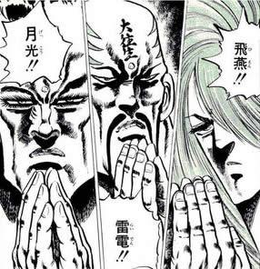 魁!!男塾 三面拳