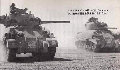 エル・アラメインの戦い シャーマン戦車