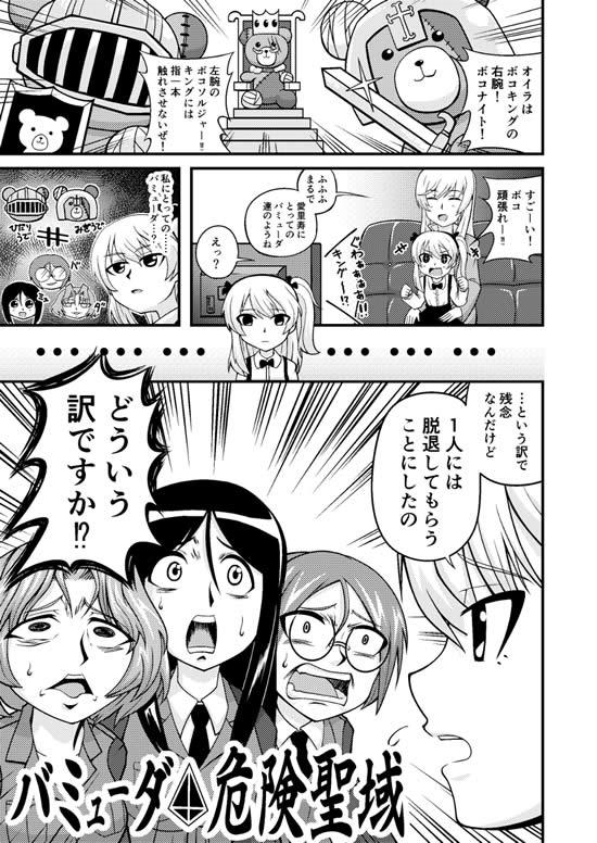 ガールズ&パンツァー バミューダ三姉妹 アズミ メグミ ルミ 島田愛里寿 ボコ 漫画