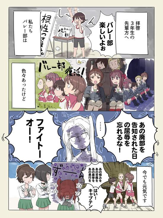 ガールズ&パンツァー 漫画 バレー部 復活 廃部告知 角谷杏 バレー部チーム