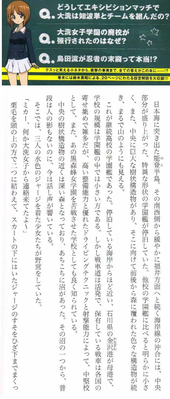 ガールズ&パンツァー 継続高校 学園艦 説明 文