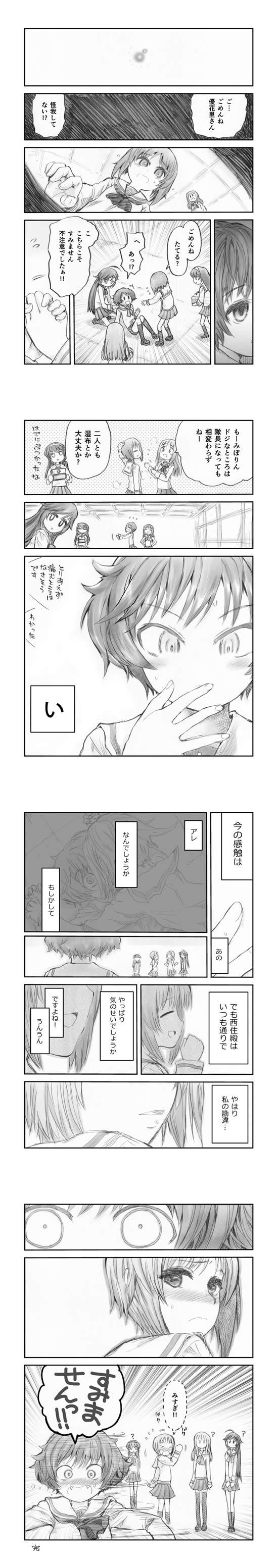 ガールズ&パンツァー 漫画 秋山優花里 西住みほ キス