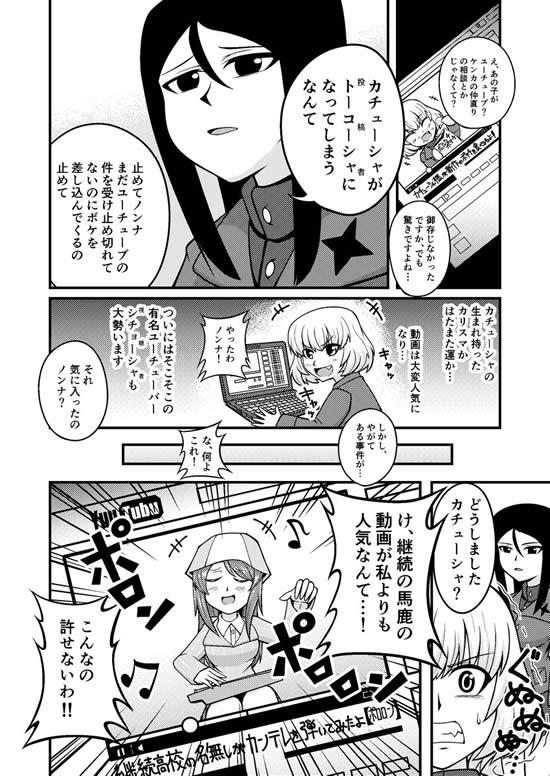 ガールズ&パンツァー 漫画 カチューシャ ミカ ユーチューバー バトル 02