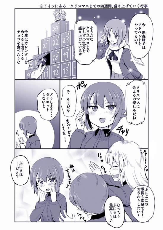 ガールズ&パンツァー 漫画 ぷにまほ 西住まほ