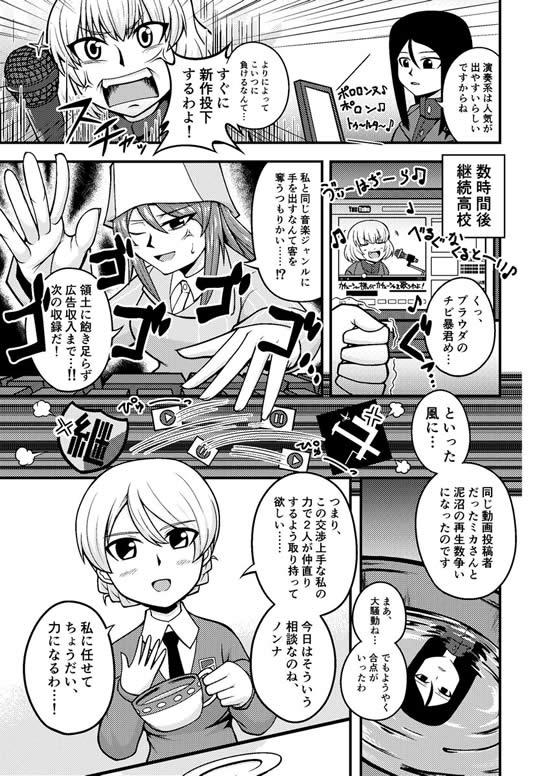 ガールズ&パンツァー 漫画 カチューシャ ミカ ユーチューバー バトル 03