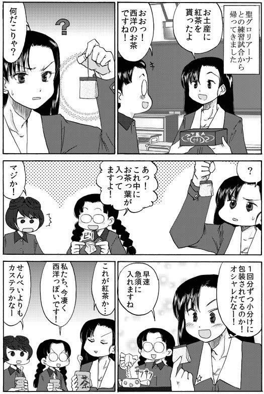 ガールズ&パンツァー 西絹代 知波単学園 漫画