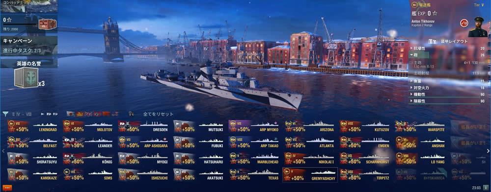 WoWS グレミャーシチイ と課金艦いっぱい