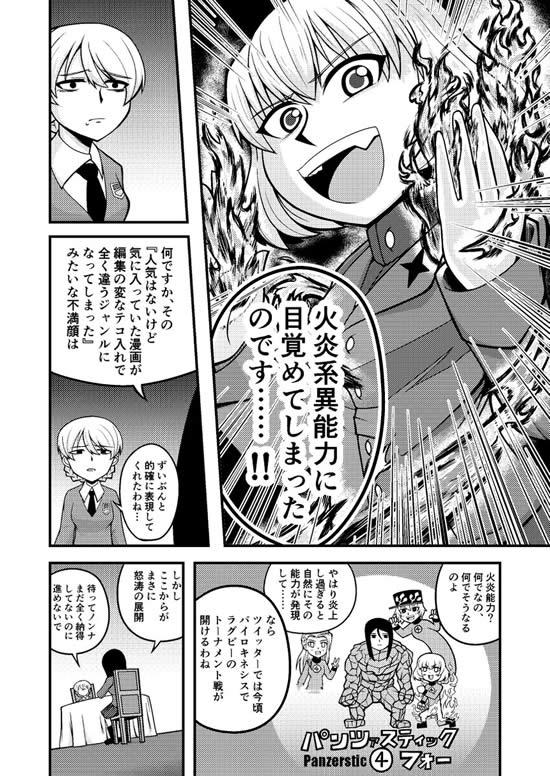 ガールズ&パンツァー 漫画 カチューシャ ミカ ユーチューバー バトル 06