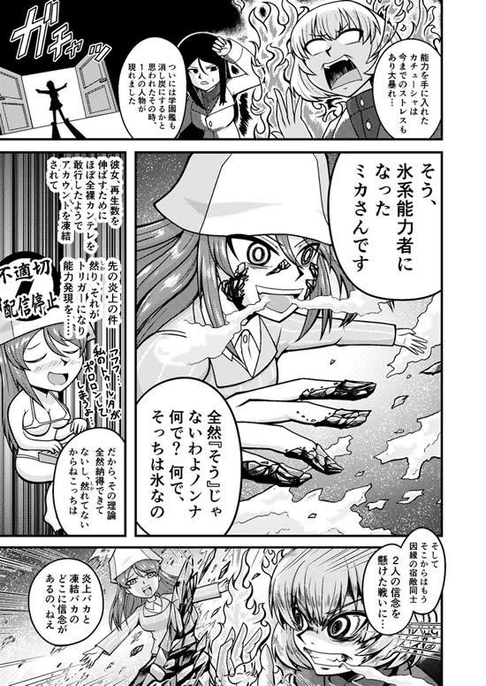ガールズ&パンツァー 漫画 カチューシャ ミカ ユーチューバー バトル 07