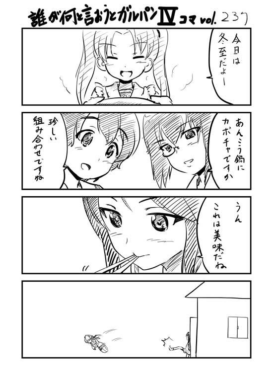 ガールズ&パンツァー あんこう鍋 生徒会 ミカ 漫画