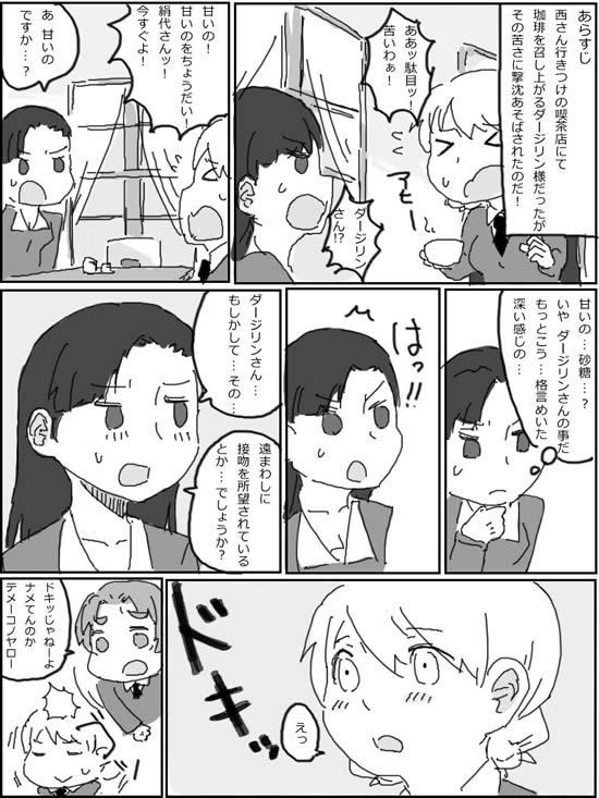 ガールズ&パンツァー 西絹代 ダージリン オレンジペコ 漫画