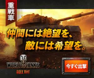 WoT 重戦車 仲間には絶望を、敵には希望を 今すぐ出撃 AD広告