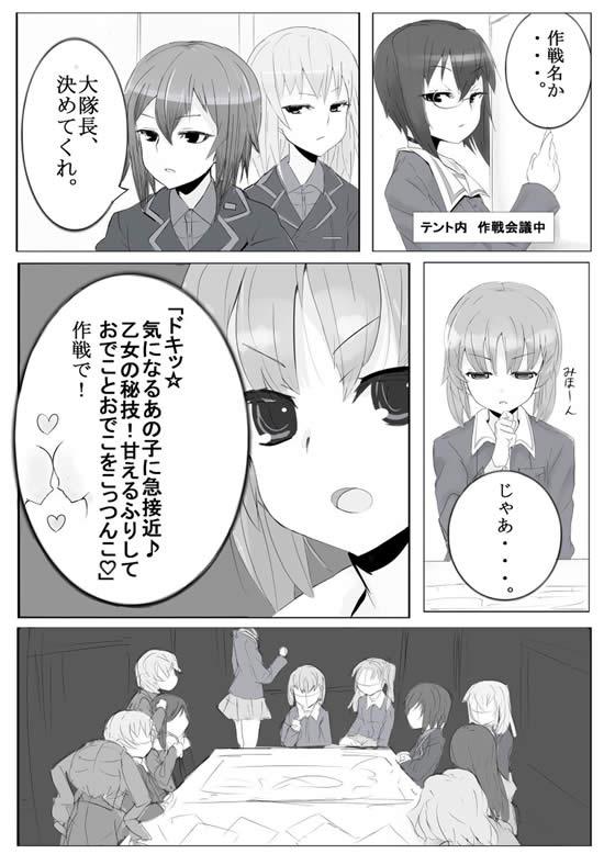ガールズ&パンツァー 作戦名命名漫画  01