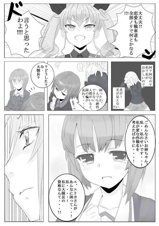 ガールズ&パンツァー 作戦名命名漫画  04