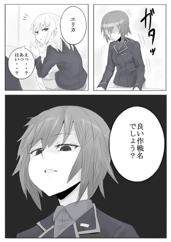 ガールズ&パンツァー 作戦名命名漫画  05