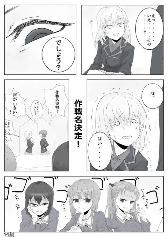 ガールズ&パンツァー 作戦名命名漫画  06