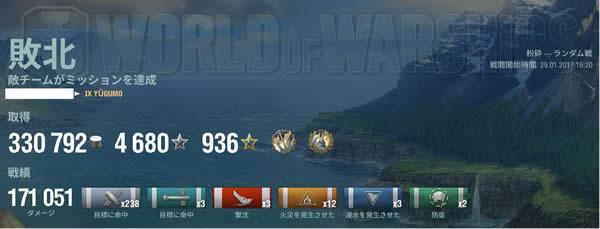 WoWS 夕雲 戦績 03