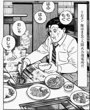 孤独のグルメ 井之頭五郎  うおォン 俺はまるで人間火力発電所だ