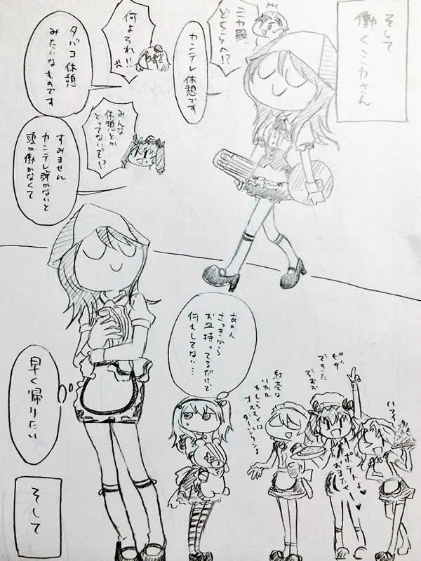 ガールズ&パンツァー 手書き漫画 継続高校 ココス ミカ アキ ミッコ 02
