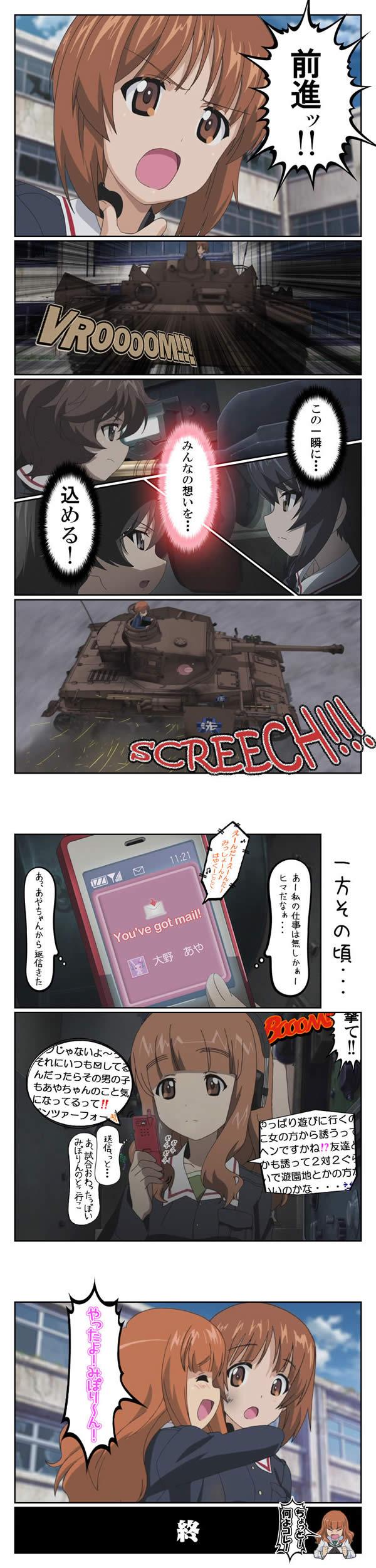 ガールズ&パンツァー TV版最終決戦 武部沙織 役割 漫画