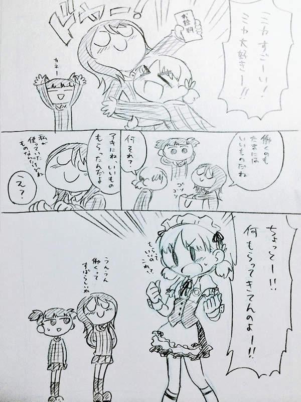 ガールズ&パンツァー 手書き漫画 継続高校 ココス ミカ アキ ミッコ 03