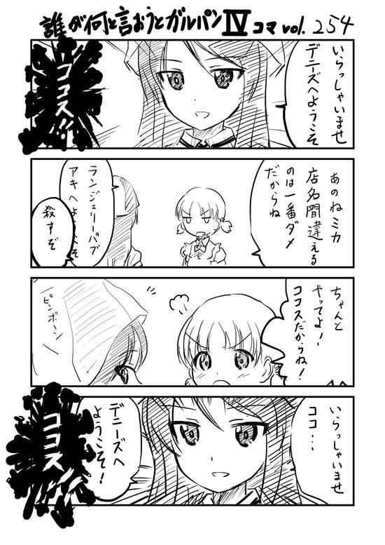 ガールズ&パンツァー ココス バイト 漫画 継続高校 ミカ アキ