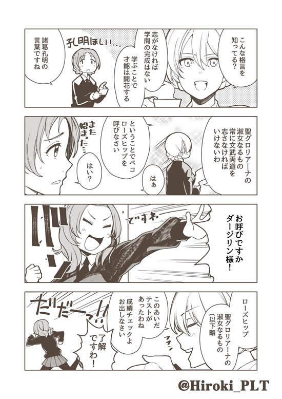 ガールズ&パンツァー 漫画 ダージリン ローズヒップ オレンジペコ 成績 01