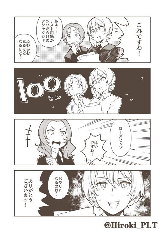 ガールズ&パンツァー 漫画 ダージリン ローズヒップ オレンジペコ 成績 02