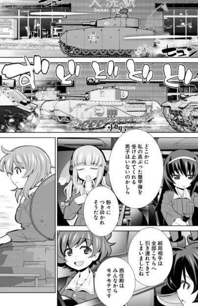 ガールズ&パンツァー 劇場版Variante あんこうチーム 漫画 02