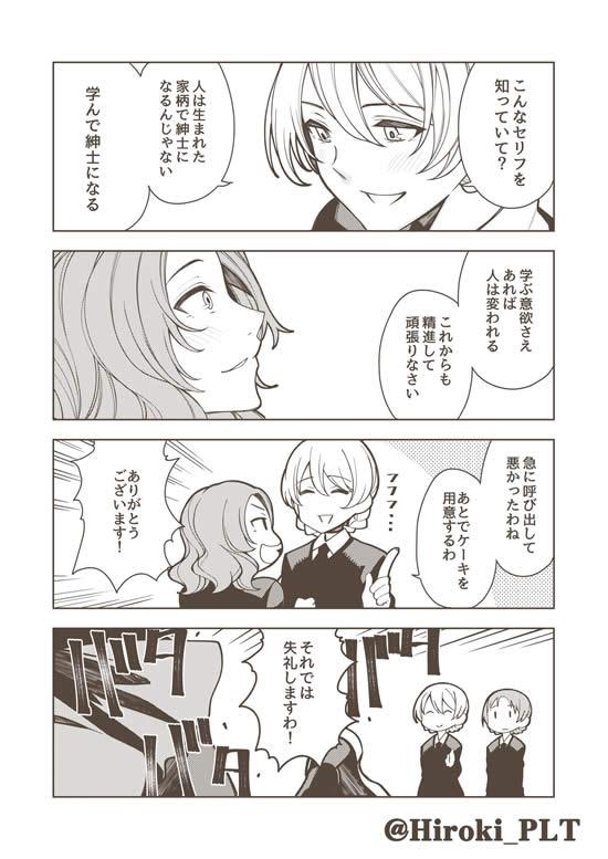 ガールズ&パンツァー 漫画 ダージリン ローズヒップ オレンジペコ 成績 04