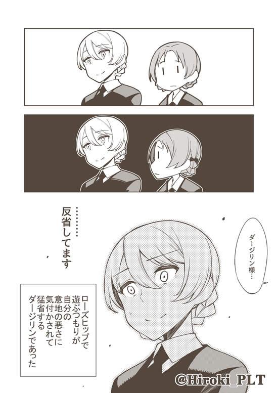 ガールズ&パンツァー 漫画 ダージリン ローズヒップ オレンジペコ 成績 05