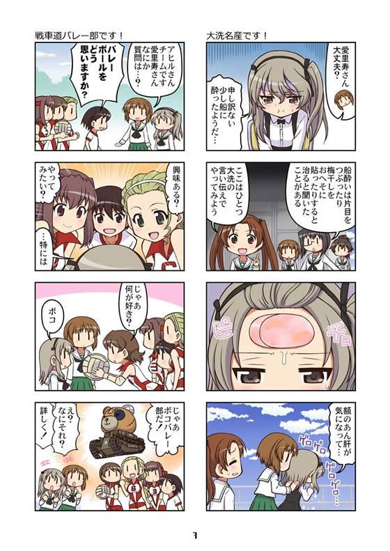ガールズ&パンツァー 島田愛里寿 バレー部チーム 漫画 ボコバレー部