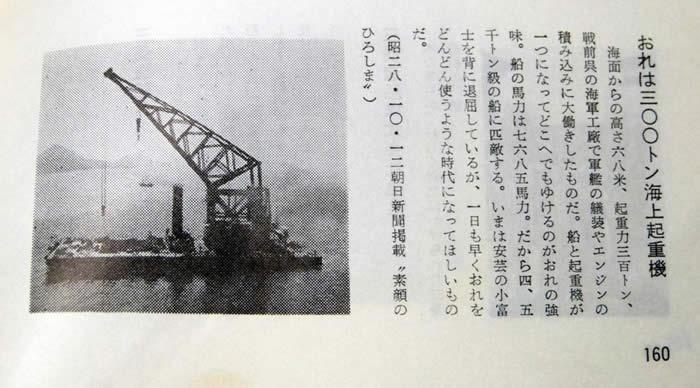 300トン海上起重機