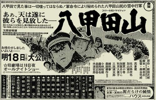 映画 八甲田山 広告