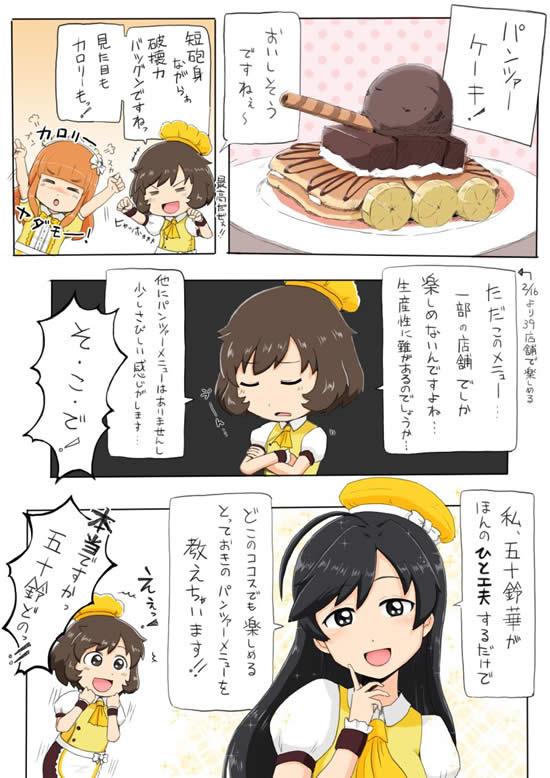 ガールズ&パンツァー ココス 漫画 五十鈴華 考案 新メニュー