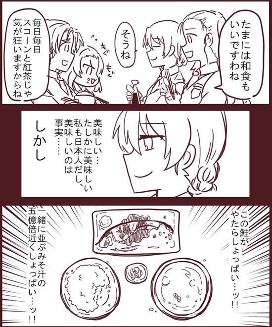 ガールズ&パンツァー ダージリン 聖グロリアーナ女学院 鮭定食 01