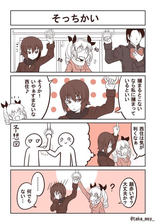ガールズ&パンツァー 西住まほ アンチョビ 吊り革 漫画