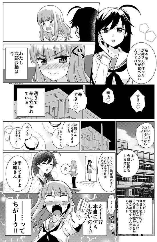 ガールズ&パンツァー 武部沙織 五十鈴華 漫画 トンカツ