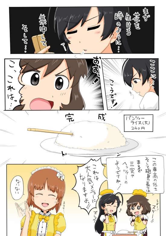 ガールズ&パンツァー ココス 漫画 五十鈴華 考案 新メニュー 02
