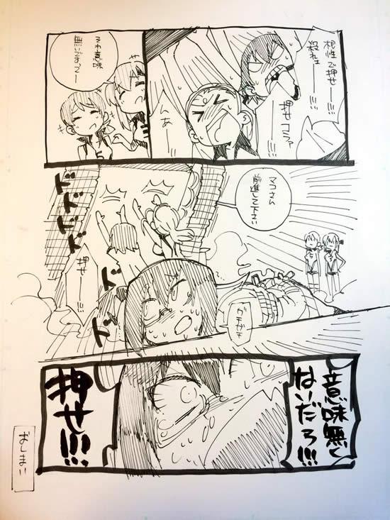 ガールズ&パンツァー 漫画 河嶋桃 パレー部チーム 根性で押せー!!
