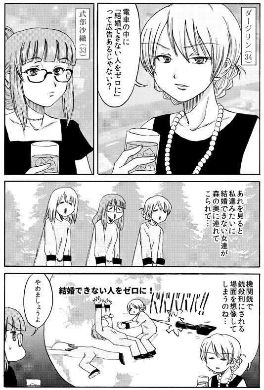 ガールズ&パンツァー 武部沙織 ダージリン  結婚できない 漫画 01