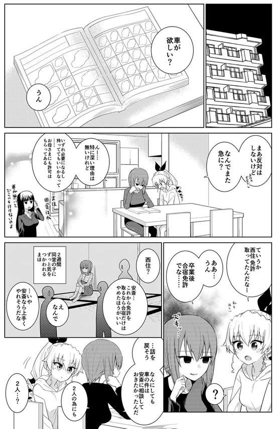 ガールズ&パンツァー 西住まほ アンチョビ 車 教習所 01