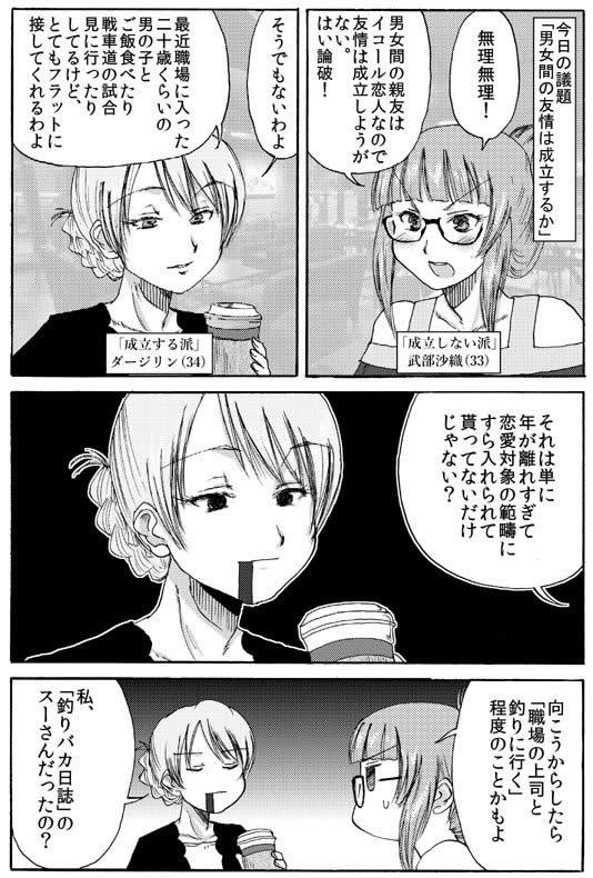 ガールズ&パンツァー 武部沙織 ダージリン  結婚できない 漫画 02