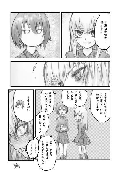 ガールズ&パンツァー 逸見エリカ 西住まほ 西住みほ 漫画 03