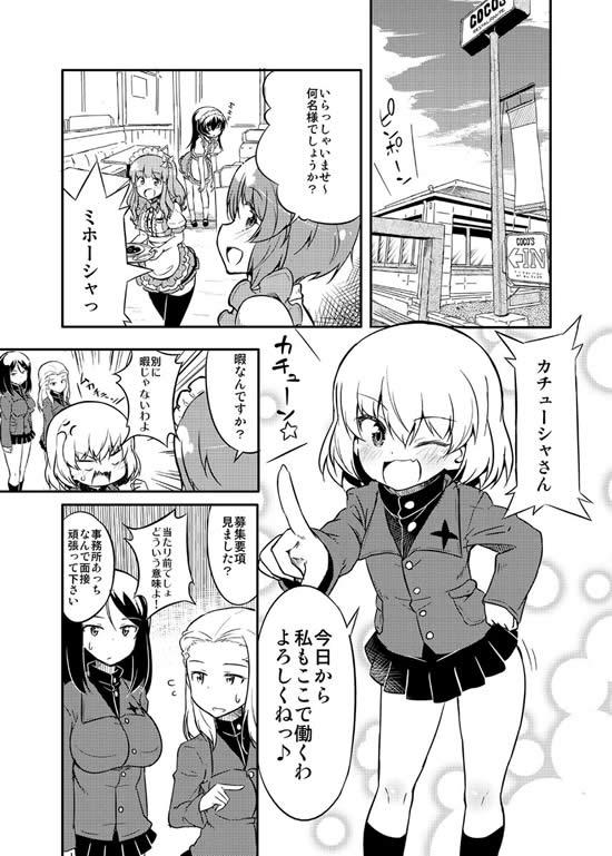 ガールズ&パンツァー カチューシャ ココス バイト 漫画 01